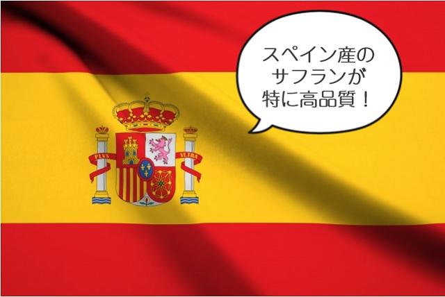 スペイン産